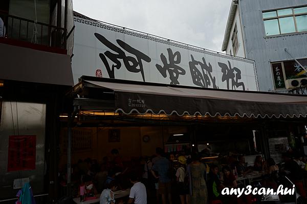 阿堂鹹粥店