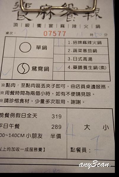 饗麻饗辣*吃癡拜虎