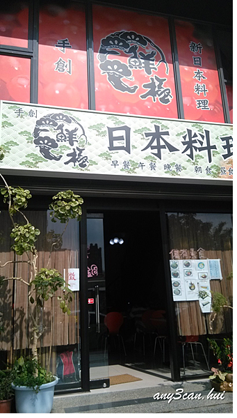 手創鮮極日本料理*癡癡虎