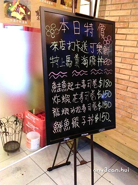 癡吃虎*曜丼