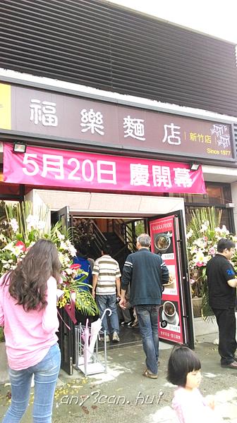 癡吃虎*福樂麵店