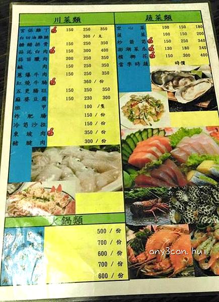 癡吃虎*漁村川菜活海鮮