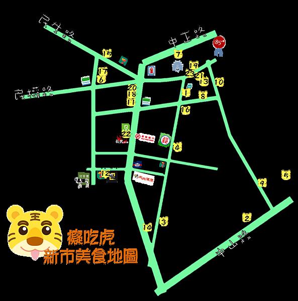 吃癡虎新市美食地圖