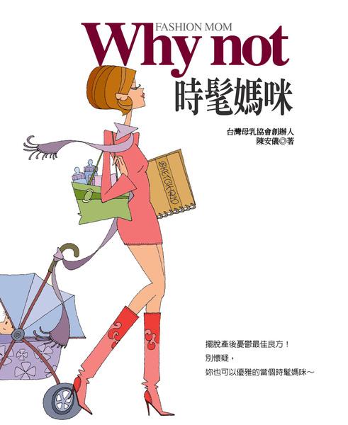 安儀的第一本書___why not 時髦媽咪