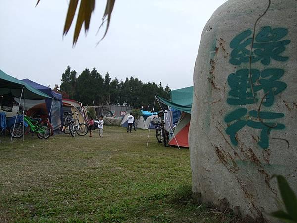 2008.2.23豐原「綠野行」露營地