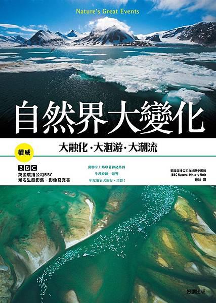 自然界大變化-2-封面(final)(小).JPG