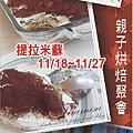 banner_2011_1112_親子烘焙_anne.jpg