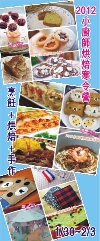banner_2012_0102_寒令營_anne.jpg