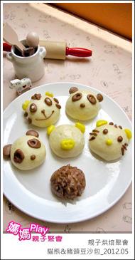 媽媽play_週日親子烘焙_貓熊+豬頭豆沙包_016_anne
