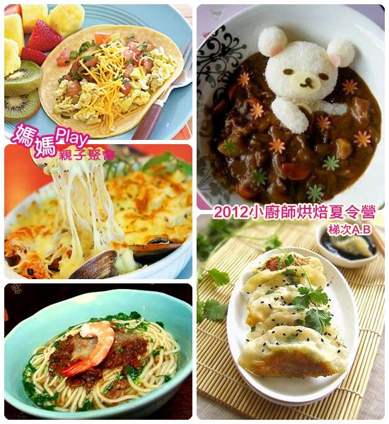 2012小廚師烘焙夏令營_合圖_午餐_梯次AB