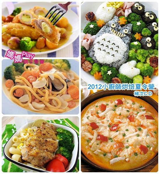 2012小廚師烘焙夏令營_合圖_午餐_梯次CD