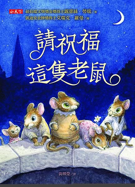 KL093-請祝福這隻老鼠-封面