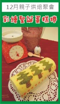 輪播banner樣版_2012_1200_親子烘焙_彩繪聖誕蛋糕捲_anne
