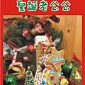 輪播banner樣版_2012_12_聖誕節_anne
