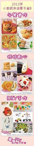輪播banner樣版_2013_0700_2013小廚師烘焙夏令營B_anne