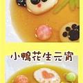 輪播banner樣版_2014_0200_圓仔湯圓+小黃鴨湯圓_ANNE.jpg