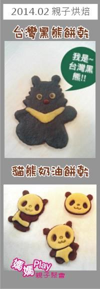輪播banner樣版_2014_0300_貓熊黑熊餅_anne.jpg