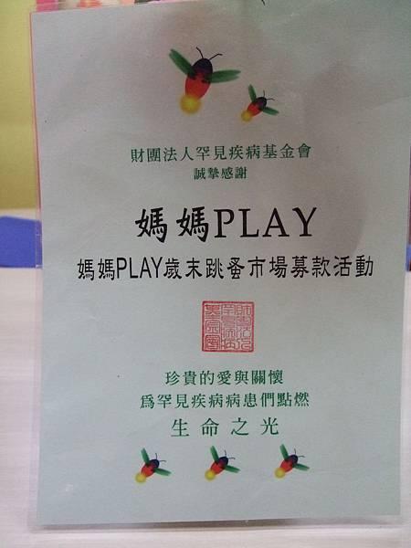 2008.媽媽play捐款證明 (3).jpg