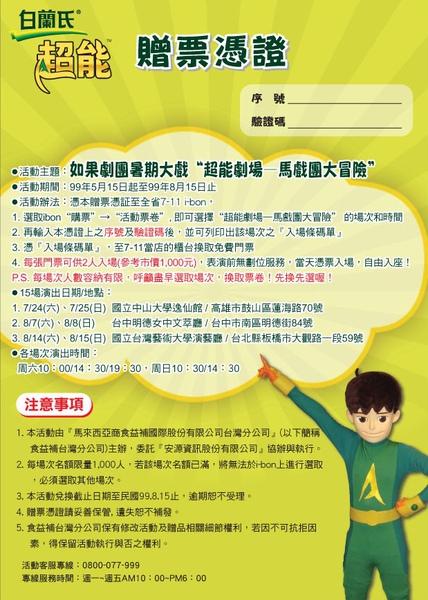 贈票憑證2.jpg