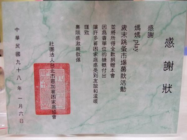 2008.媽媽play捐款證明 (1).jpg