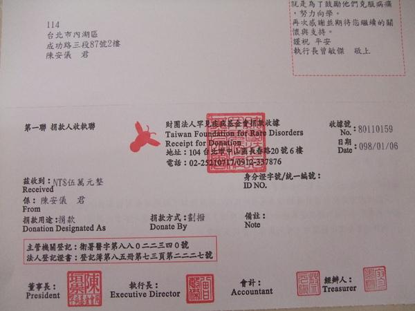 2008.媽媽play捐款證明 (4).jpg