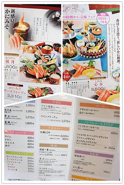 螃蟹大餐-かに道楽 (31).JPG
