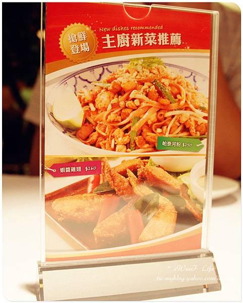 台中-瓦城泰式料理 (3).JPG