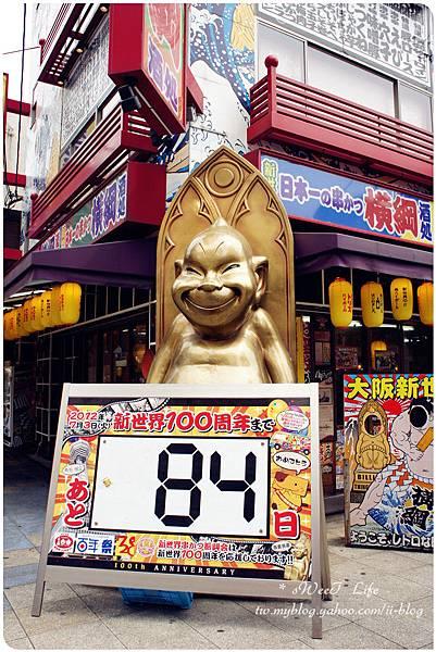 大阪-新世界 (9).JPG