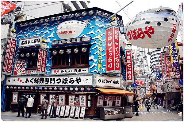 大阪-新世界 (10).JPG
