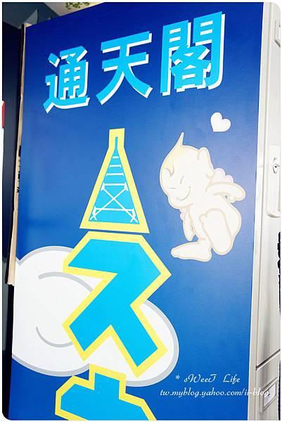通天閣 (5).JPG