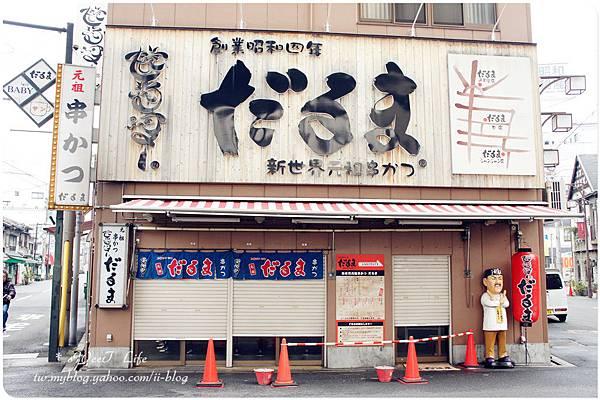 前進通天閣 (14).JPG
