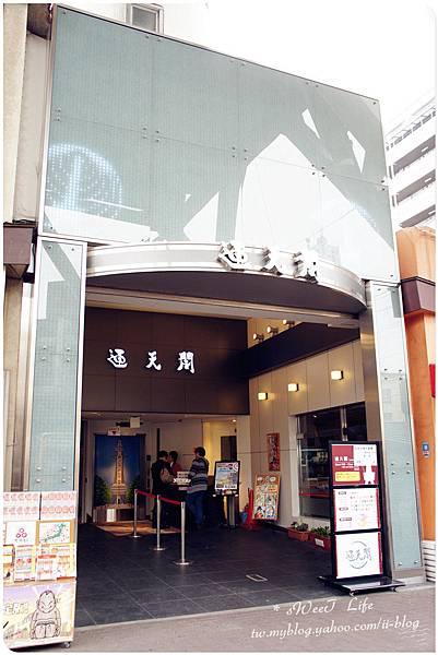 前進通天閣 (18).JPG