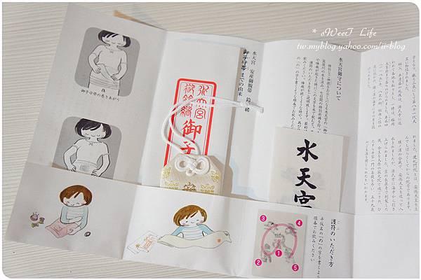 人形町-水天宮 (11).JPG