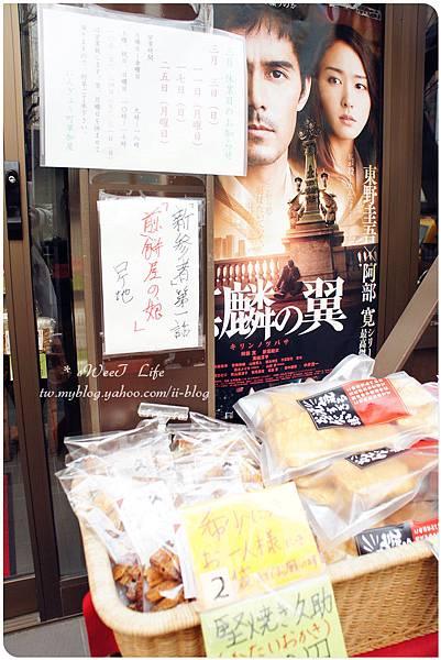 人形町-草加屋 (3).JPG