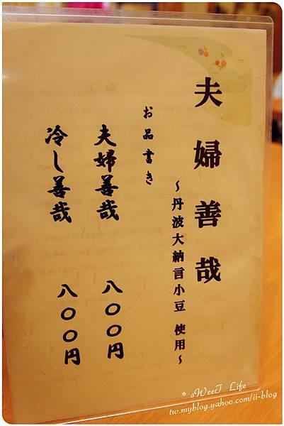 夫婦善哉 (10).JPG