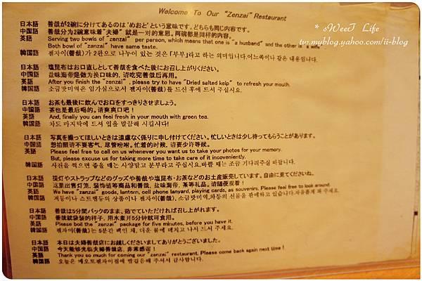 夫婦善哉 (14).JPG