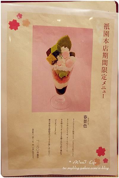 京都-茶寮都路里 (6).JPG