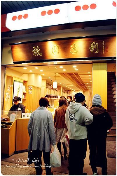 京都-茶寮都路里 (24).JPG