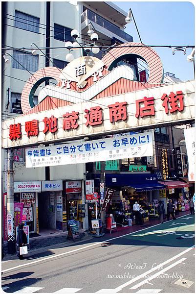 巢鴨地蔵通商店街 (1).JPG
