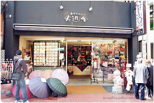 巢鴨地蔵通商店街 (9).JPG
