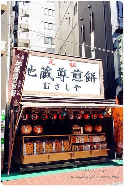 巢鴨地蔵通商店街 (17).JPG