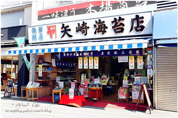 巢鴨地蔵通商店街 (24).JPG