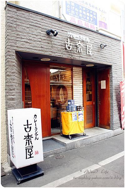 巢鴨地蔵通商店街 (23).JPG
