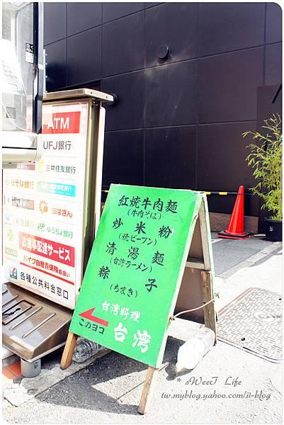 巢鴨地蔵通商店街 (27).JPG