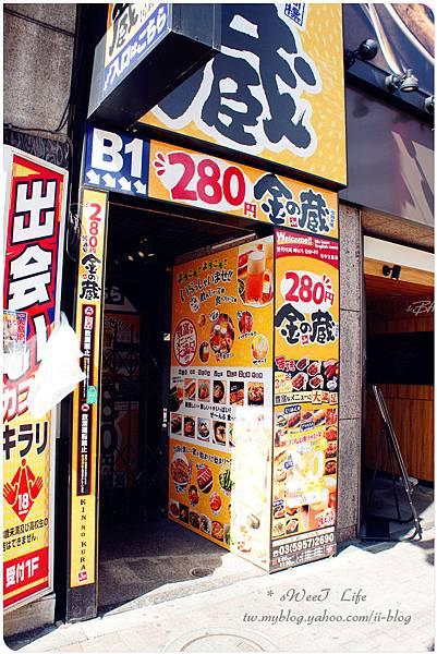 金の藏居酒屋 (1).JPG