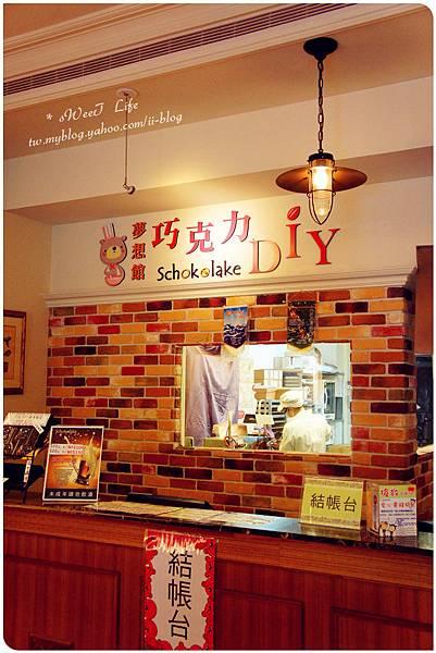 苗栗-巧克力雲莊 (7).JPG