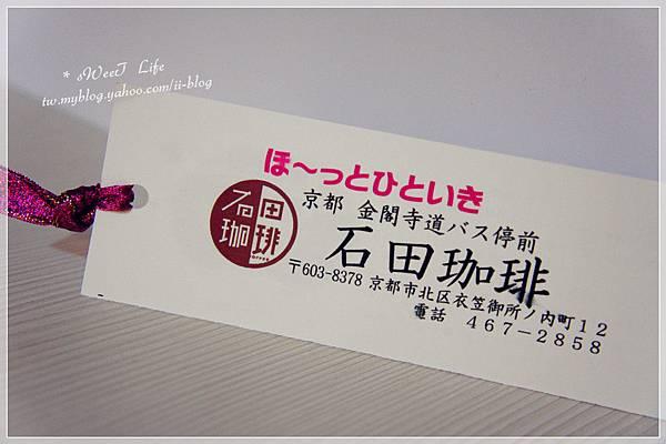金閣寺前-石田咖啡 (2).JPG
