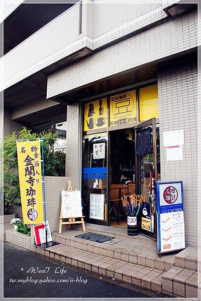 金閣寺前-石田咖啡 (4).JPG