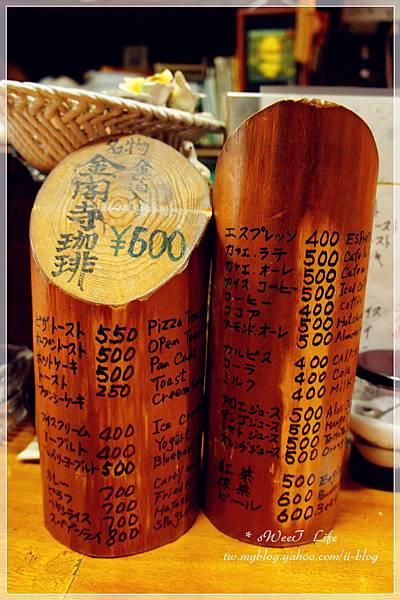金閣寺前-石田咖啡 (6).JPG