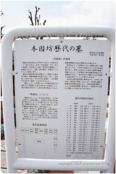巢鴨本妙寺 (3).JPG